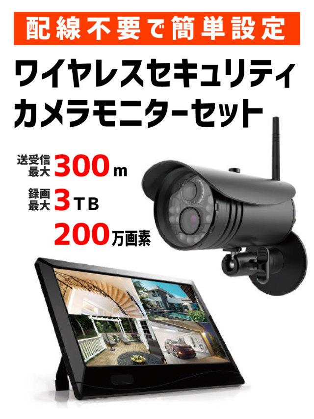 配線不要で簡単設定! ワイヤレスセキュリティ カメラモニターセット  MT-WCM300