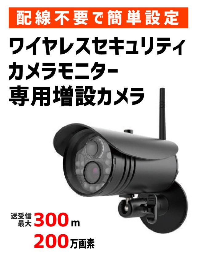 配線不要で簡単設定! ワイヤレスセキュリティ カメラモニター用増設カメラ  MTW-INC300IR