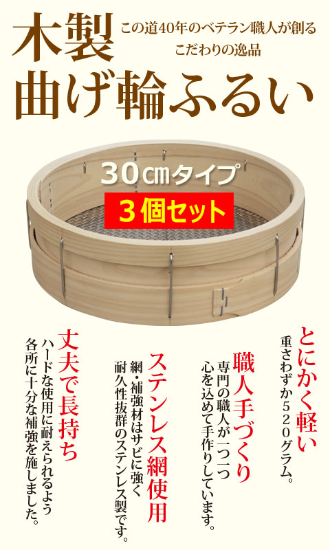 曲げ輪ふるい30㎝タイプ3個セット