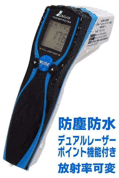 シンワ 放射温度計E 防塵防水・デュアルレーザーポイント機能付き・放射率可変タイプ