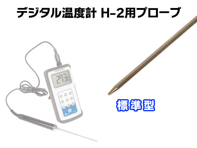 プローブ標準型 H-2用