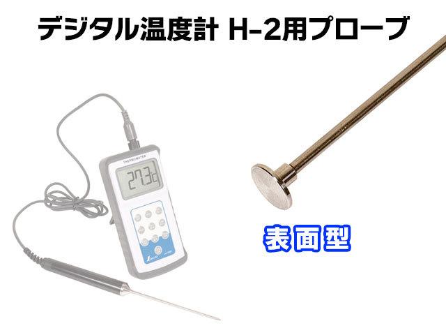 プローブ表面型 H-2用