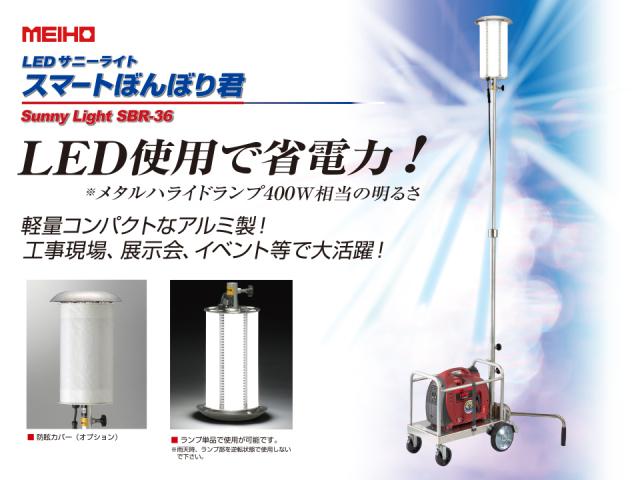 LED使用で省電力! 展示会・イベントなどで大活躍 MEIHO サニーライトLED スマートぼんぼり君