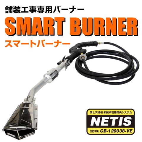 舗装工事専用バーナー 岩田工業所 スマートバーナー