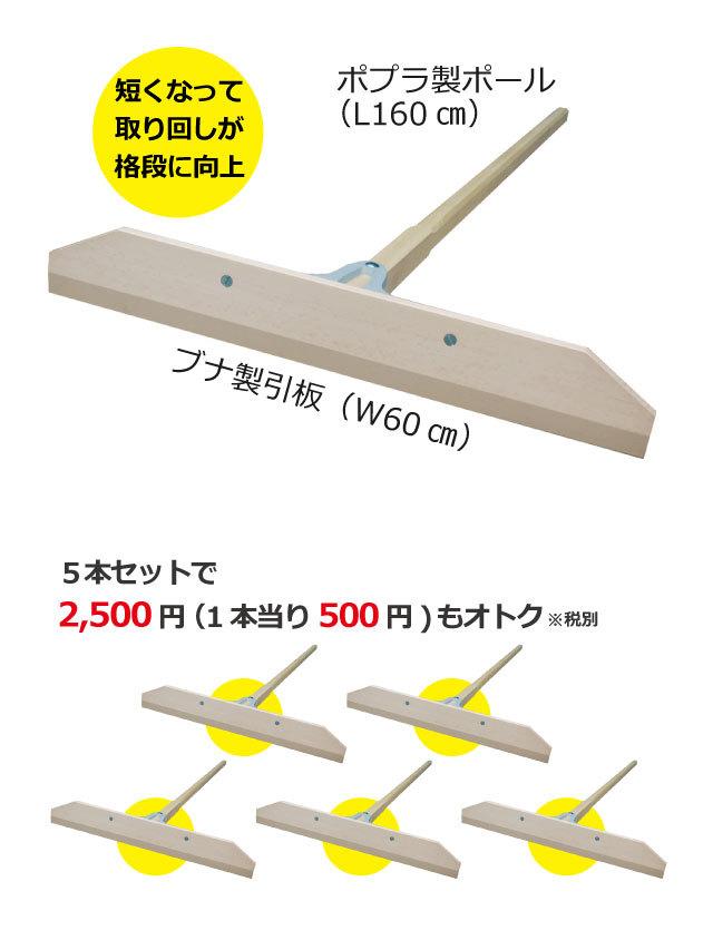 シモダトンボ木製式(木製W60cm) 5本セット
