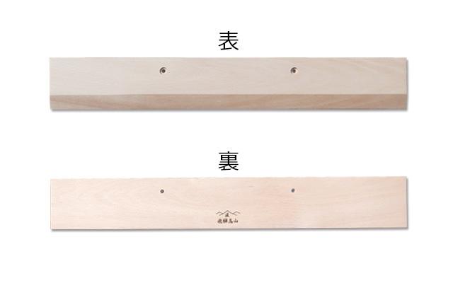 引板木製60cm長方形