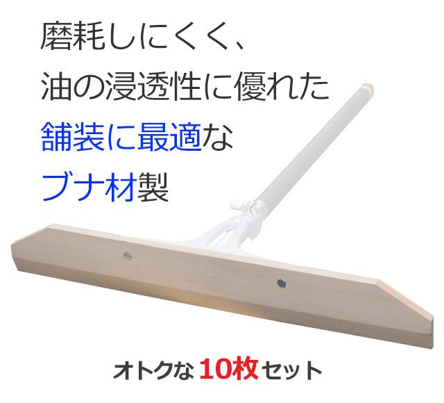 引板木製10枚セット
