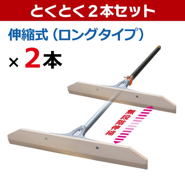 年度末決算応援セール シモダトンボ伸縮式ロングタイプ とくとく2本セット