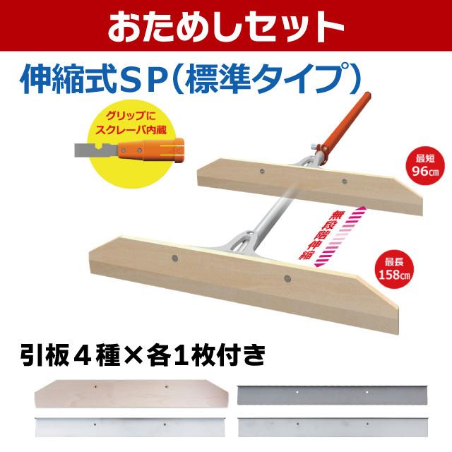 年度末決算応援セール シモダトンボ伸縮式SP おためしセット
