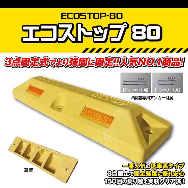 エコストップ80