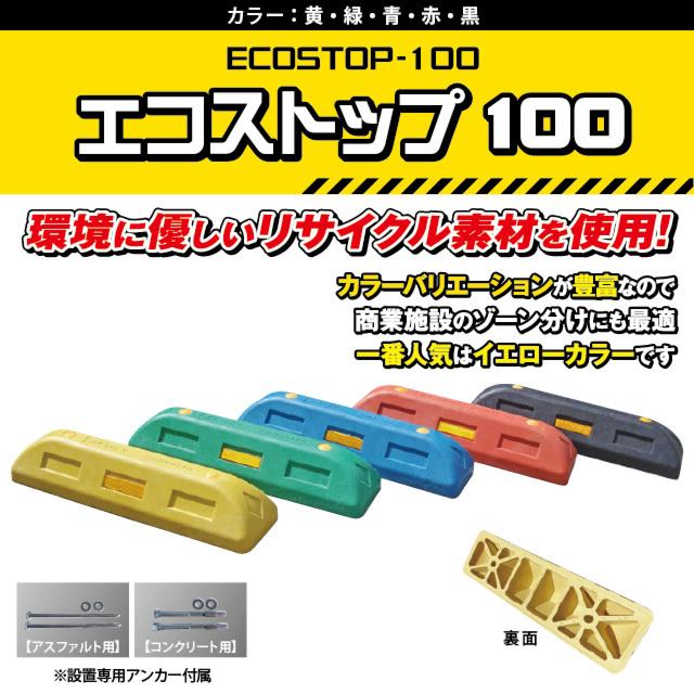 エコストップ100