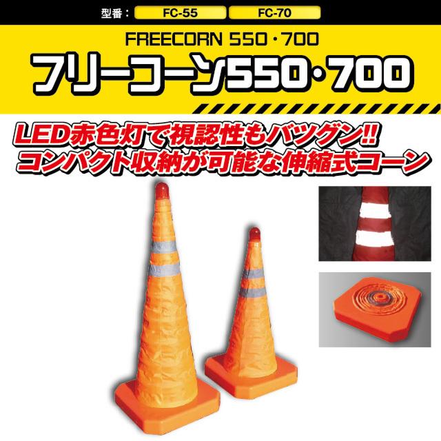 フリーコーン700・550
