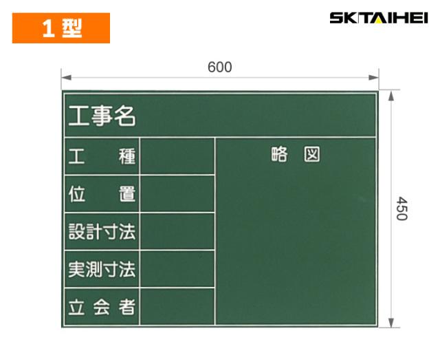 木製工事用黒板(ラーフル付き) 1型 450×600