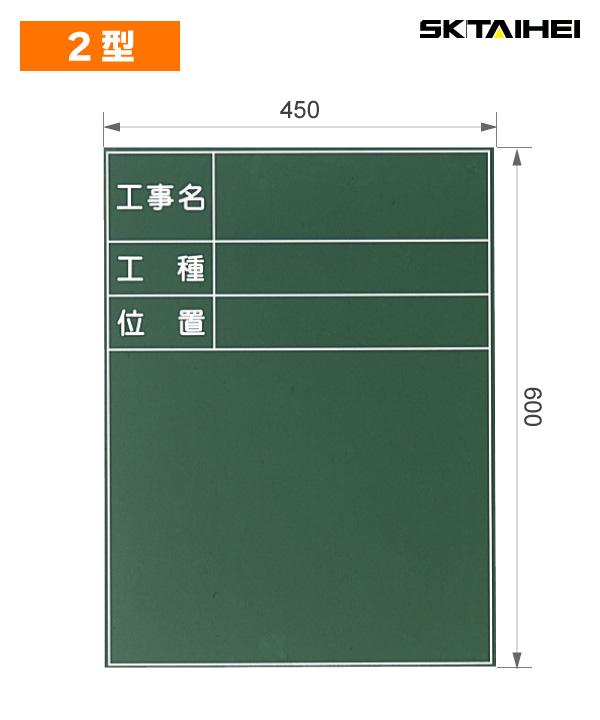 木製工事用黒板  2型 600×450