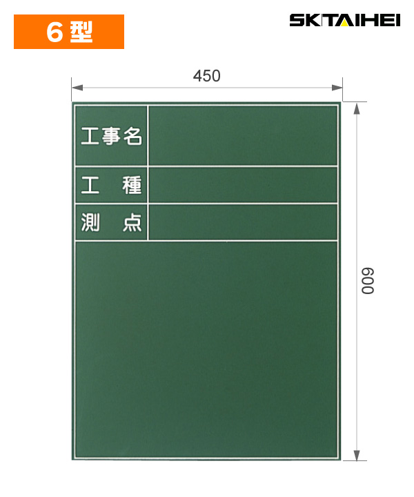 木製工事用黒板  6型 600×700