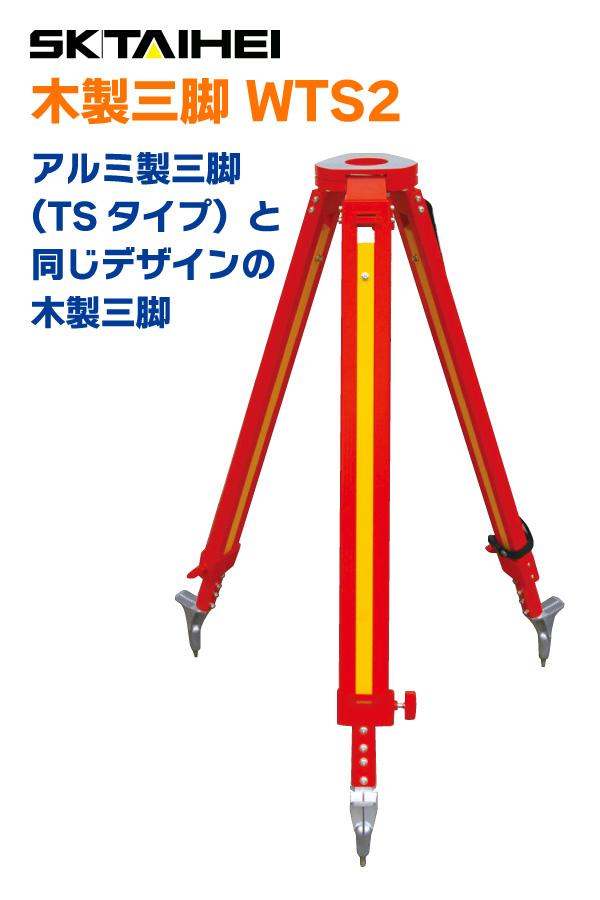 太平産業 木製三脚 WTS2