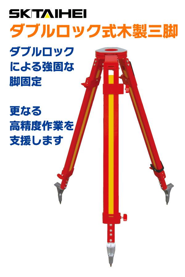 太平産業 ダブルロック式木製三脚 WTSD2