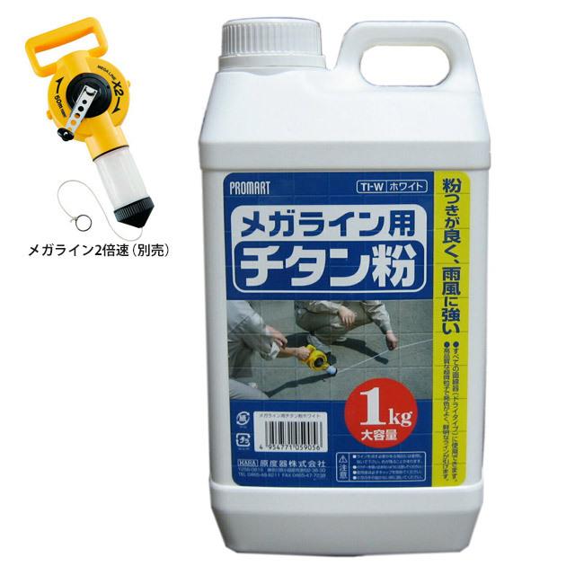 チタン粉(メガライン用)1kg