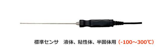 SK1260用標準センサ SK-S100K