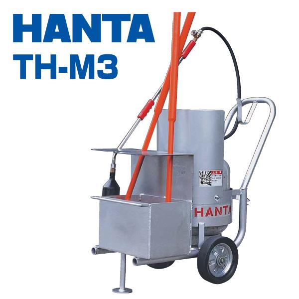 HANTA ツールヒーター TH-M3