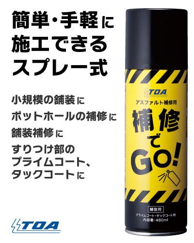 スプレー缶入りプライムコート・タックコート剤 補修でGo!