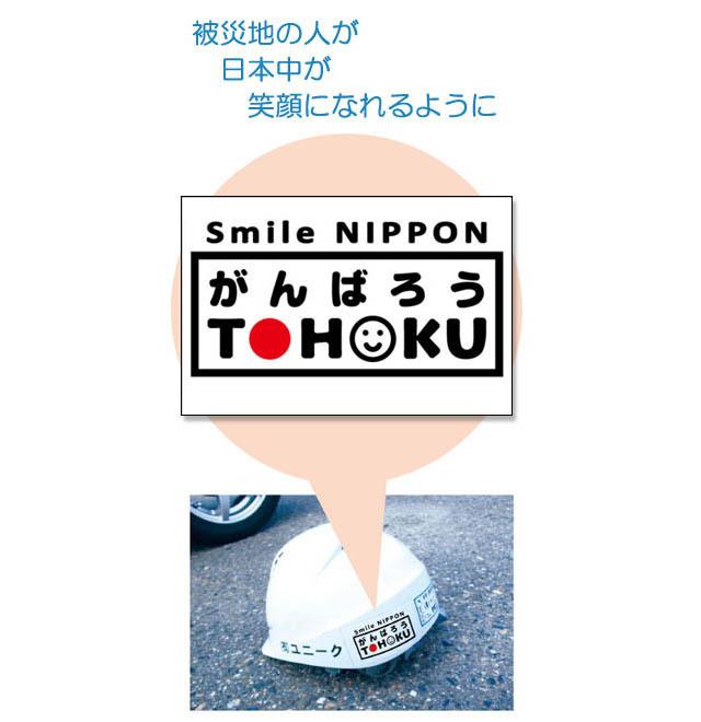 がんばろうTOHOKU 震災支援チャリティーステッカー(ヘルメット用)