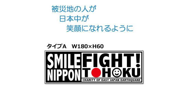 がんばろうTOHOKU 震災支援チャリティーステッカー(車両用A)