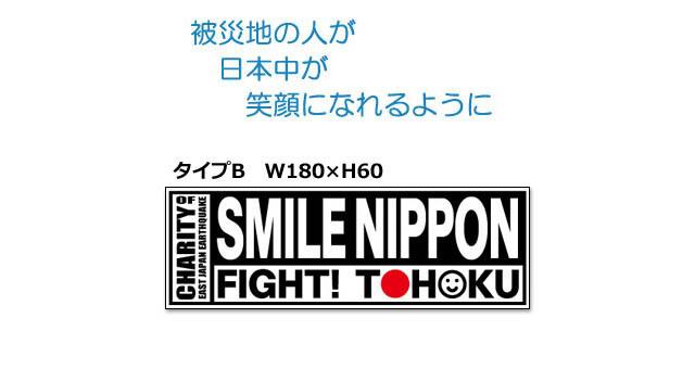 がんばろうTOHOKU 震災支援チャリティーステッカー(車両用B)