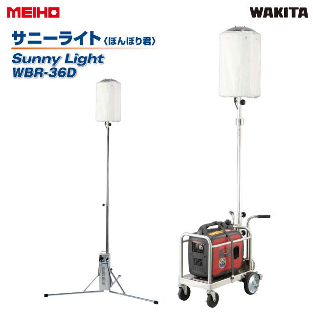 工事現場はもちろん、 展示会・イベントなどで大活躍 MEIHO サニーライト WBR-36D