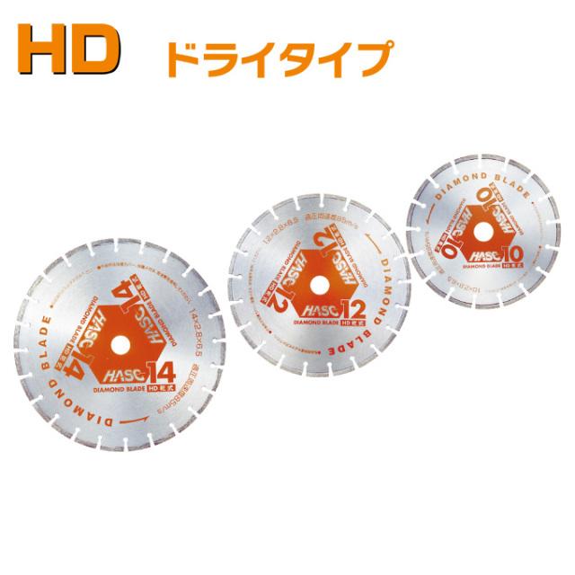 切れ味と寿命のバランスに優れた高性能ブレード MEIHO HASCブレード HD(乾式)