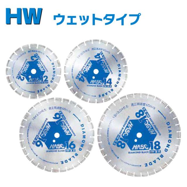 切れ味と寿命のバランスに優れた高性能ブレード MEIHO HASCブレード HW(湿式)