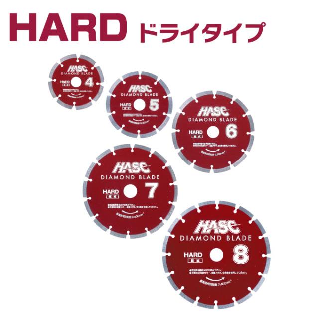切れ味と寿命のバランスに優れた高性能ブレード MEIHO HASCブレード HARD(小口径 乾式)