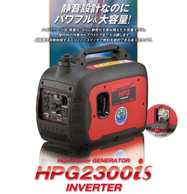 ハイパワー・小型・軽量化、さらに静音化を兼ね備えた発電機 MEIHO HPG2300iS