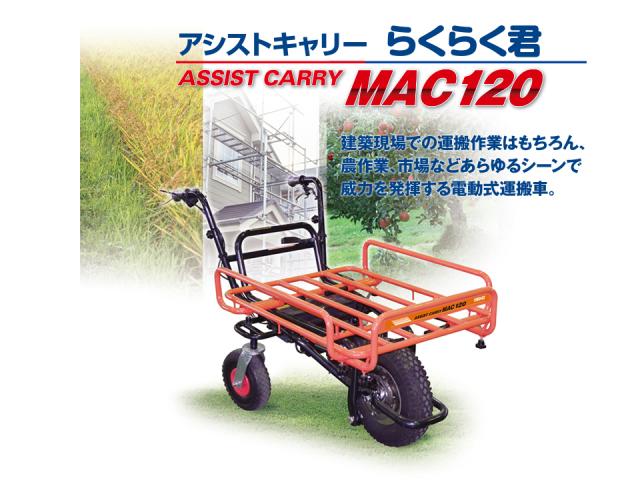MEIHO アシストキャリーMAC120