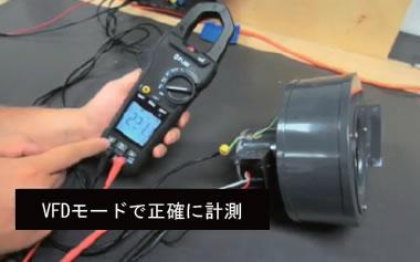 VFDモードで正確に計測
