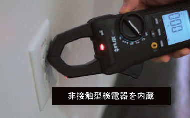非接触型検電器を内蔵
