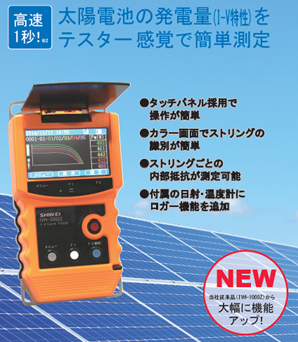 IVH-2000Z(ハンディー型)太陽光発電 I-Vカーブトレーサ