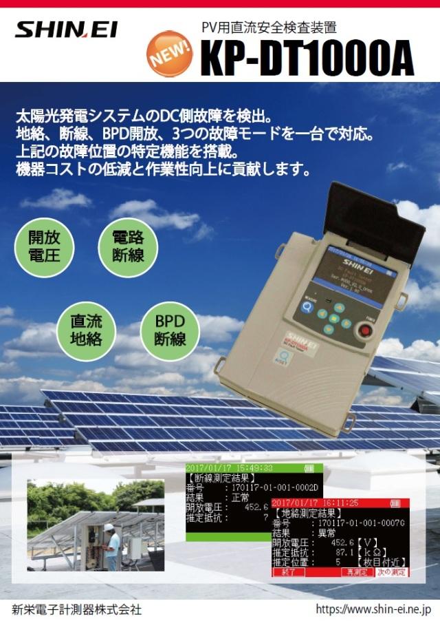 KP-DT1000A 直流安全検査装置