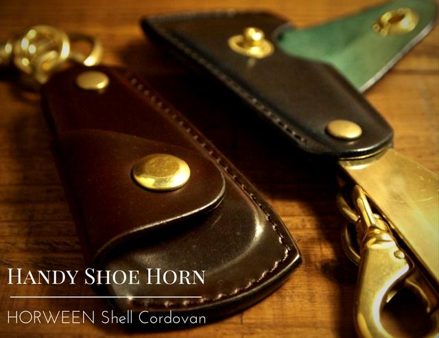 ホーウィン シェルコードバン 靴べら