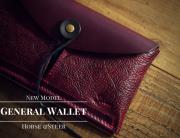 独特な構造とデザインを持つ長財布、ジェネラルウォレット