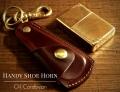 真鍮靴べら