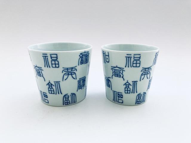 福文字ロックカップペア青花匠限定商品