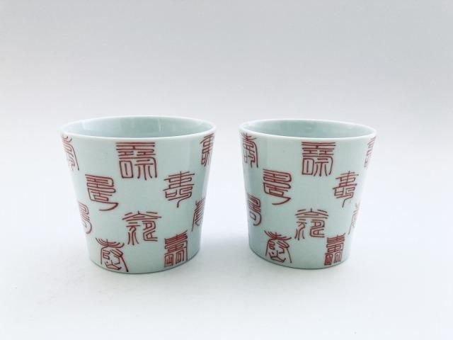 寿文字ロックカップペア青花匠限定商品