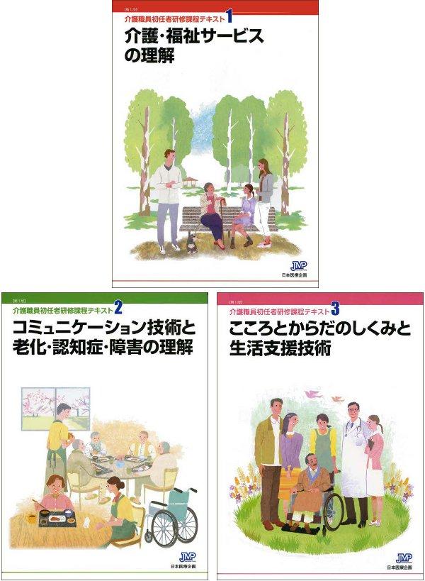 介護職員初任者研修テキスト各巻バラ売り