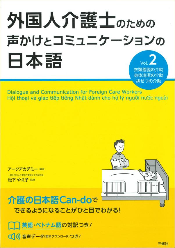 外国人介護士のための声かけとコミュニケーションの日本語 Vol.2