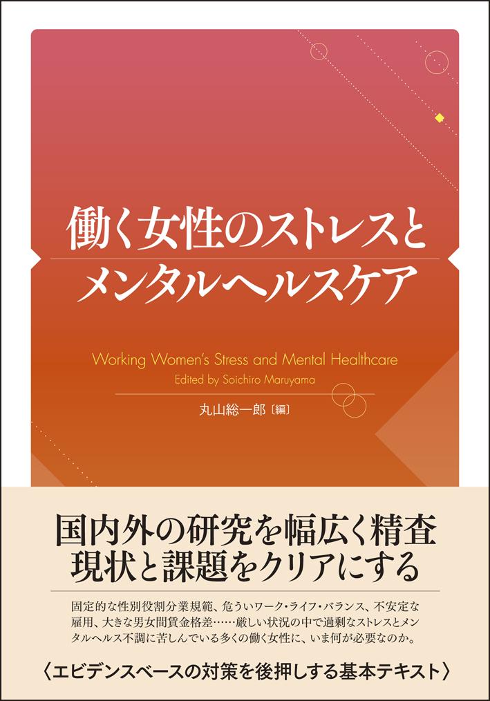 働く女性のストレスとメンタルヘルスケア