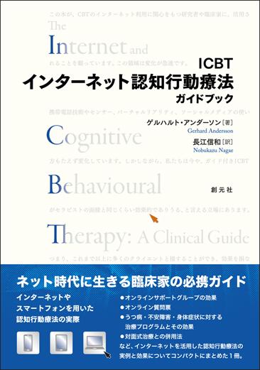 ICBTインターネット認知行動療法ガイドブック