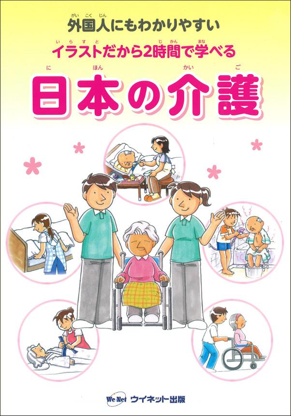 日本の介護