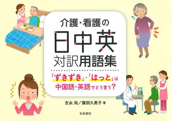 介護・看護の日中英対訳用語集