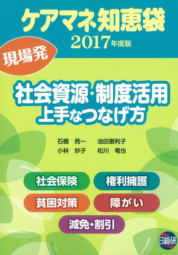 ケアマネ知恵袋2017